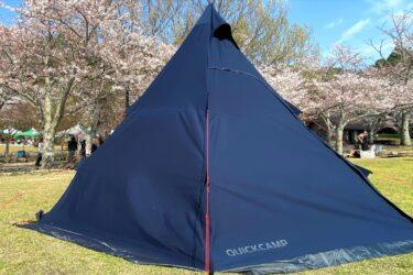 【滋賀のキャンプ場】妹背の里キャンプ場でお花見キャンプ!